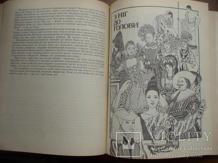 Костюм 20 століття 1990р., фото №6