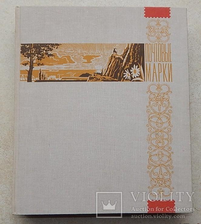 Колекція марок (437 штук)