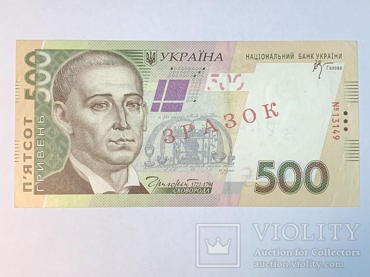 500 Гривен 2006 Зразок Образец