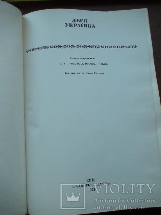 """Леся Українка """"Життя і творчість у документах, фотографіях, ілюстраціях"""" 1979р., фото №3"""