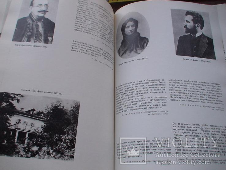 """Леся Українка """"Життя і творчість у документах, фотографіях, ілюстраціях"""" 1979р., фото №7"""