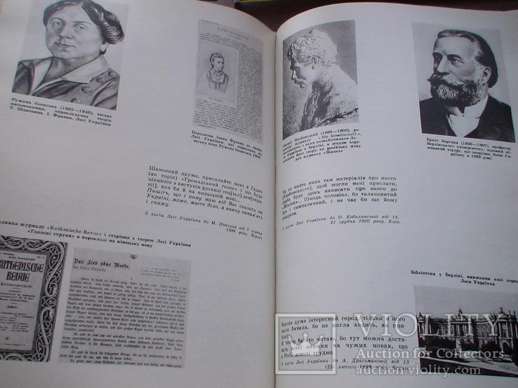 """Леся Українка """"Життя і творчість у документах, фотографіях, ілюстраціях"""" 1979р., фото №8"""