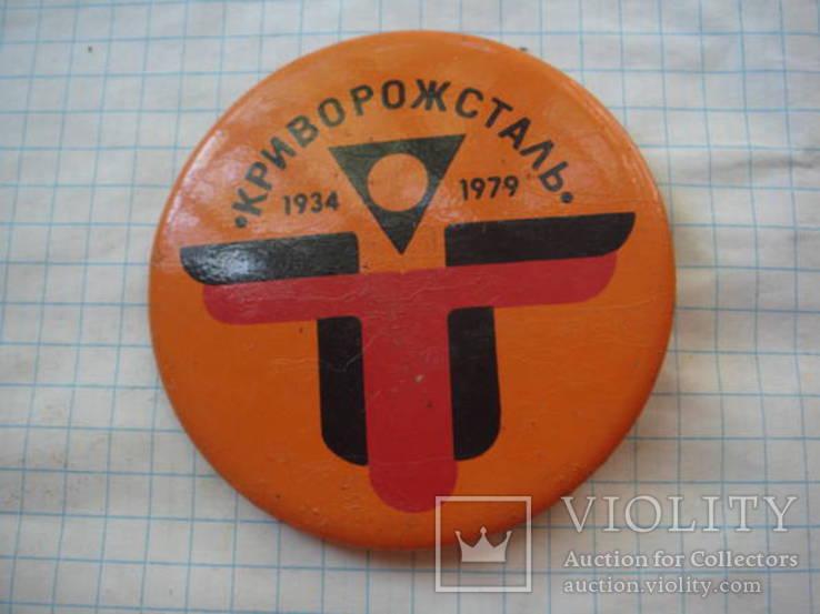 Криворожсталь 1934-1979, фото №2