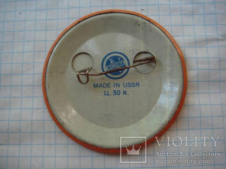 Криворожсталь 1934-1979, фото №3