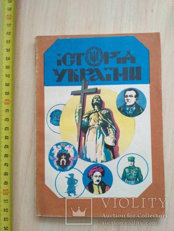 Історія України 1991р., фото №3