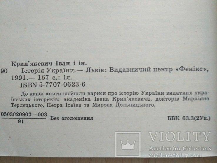 Історія України 1991р., фото №5
