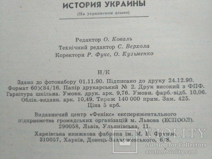 Історія України 1991р., фото №6