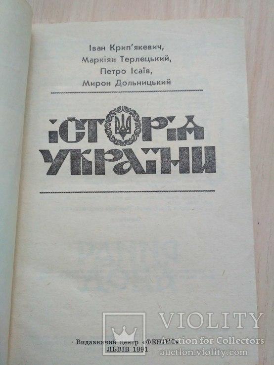 Історія України 1991р., фото №2