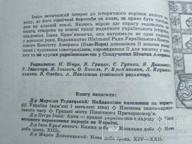 Історія України 1991р., фото №7