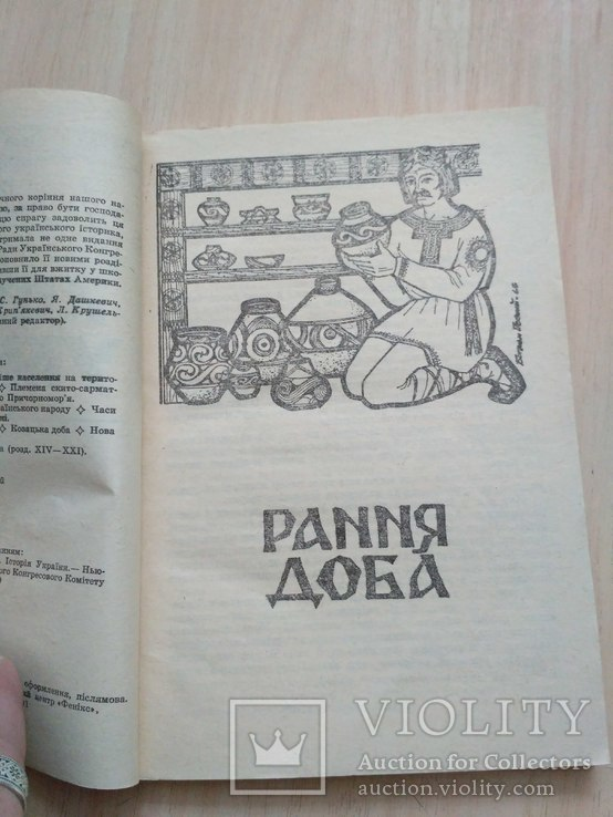 Історія України 1991р., фото №8