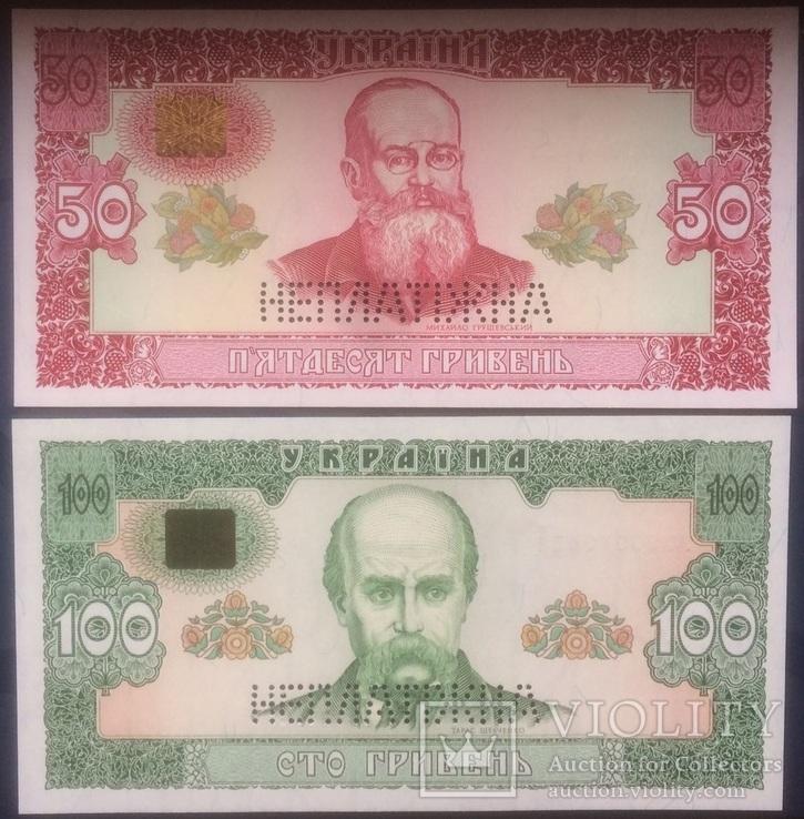 50 и 100 гривень Неплатiжна из набора 20 лет Денежной реформы