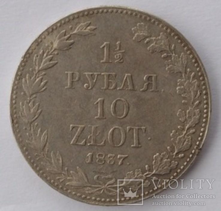1,5 рубля-10 злотых 1837 года MW