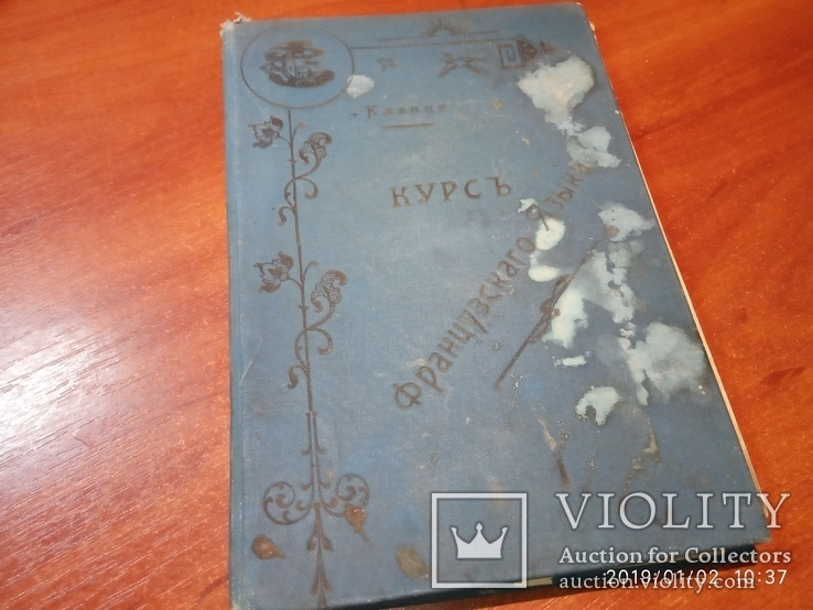 Курс Французского Языка 1903г