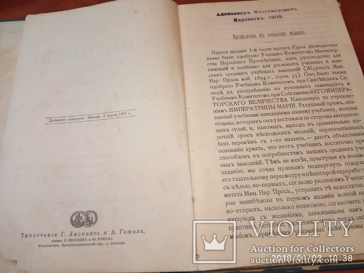 Курс Французского Языка 1903г, фото №4