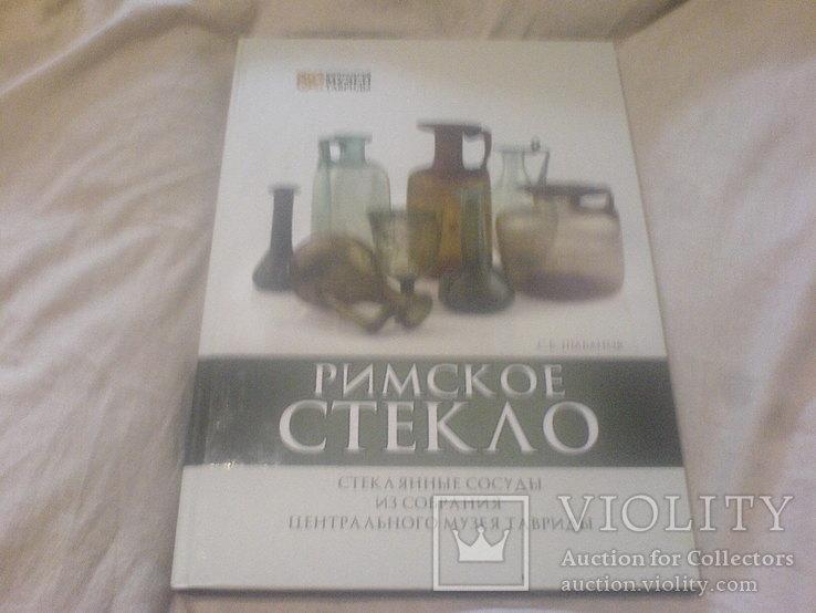 Каталог - Стекло Рима, фото №2