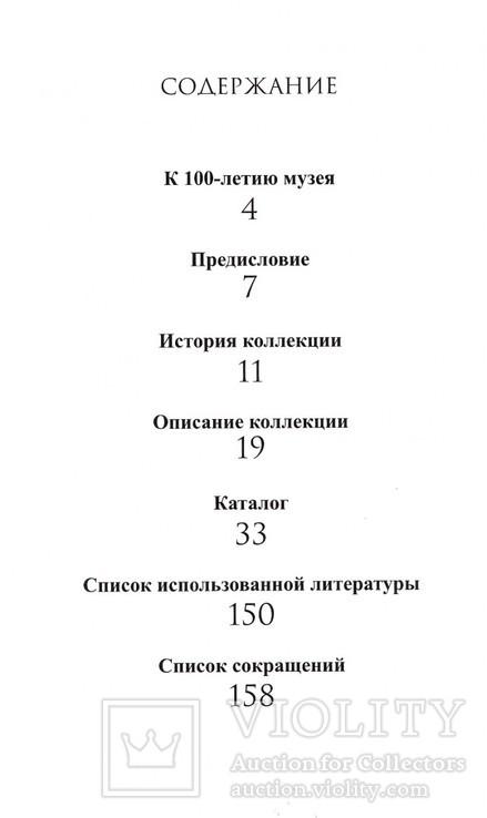 Каталог - Стекло Рима, фото №12