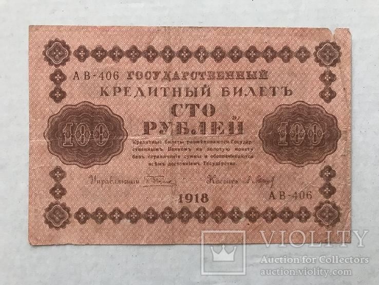 100 рублей 1918, фото №2