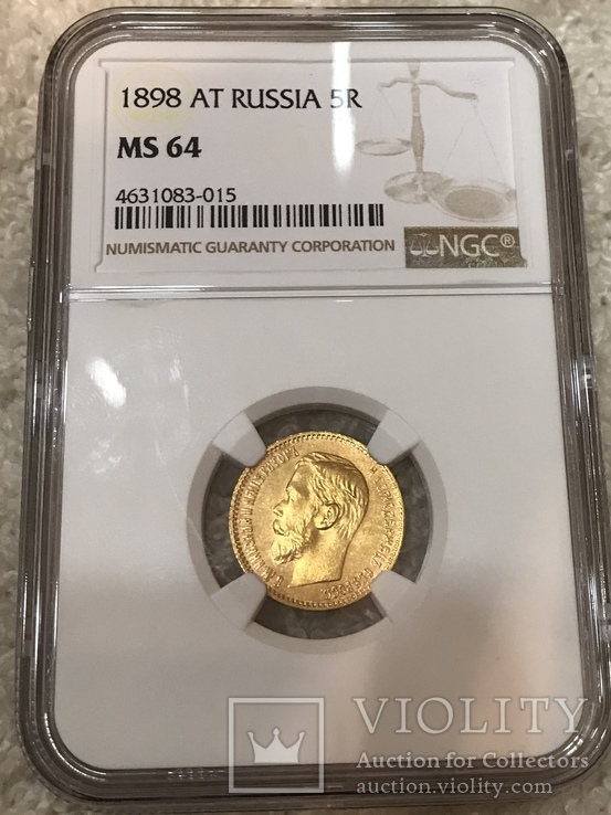 5 рублей 1898 года в мс -64