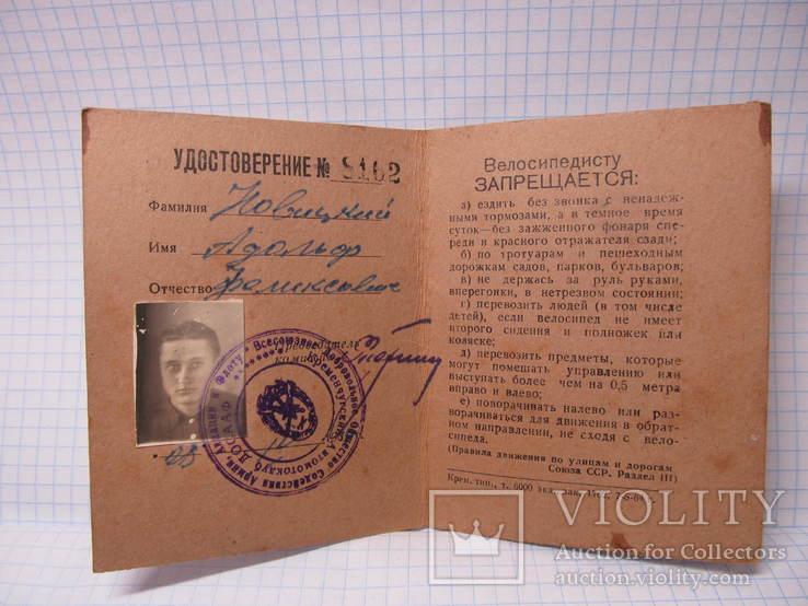Удостоверение на право управления велосипедом. 1964 г.