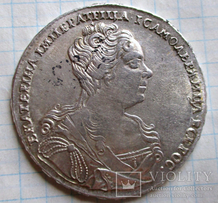Рубль 1727 года (Екатерина I)