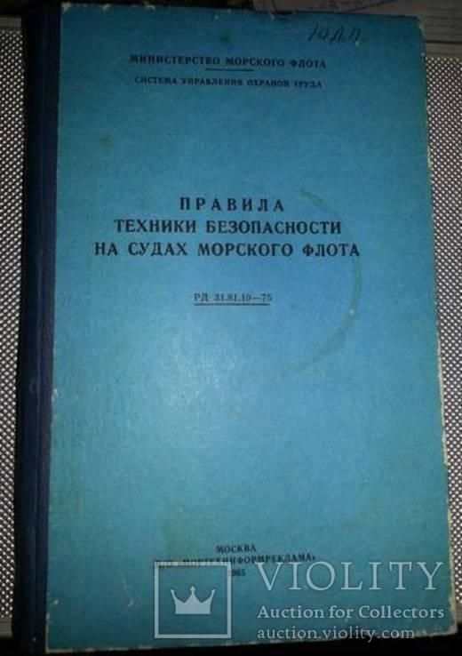 Правила техники безопасности на судах морского флота. М., 1985 год, фото №2