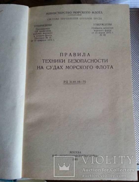 Правила техники безопасности на судах морского флота. М., 1985 год, фото №4