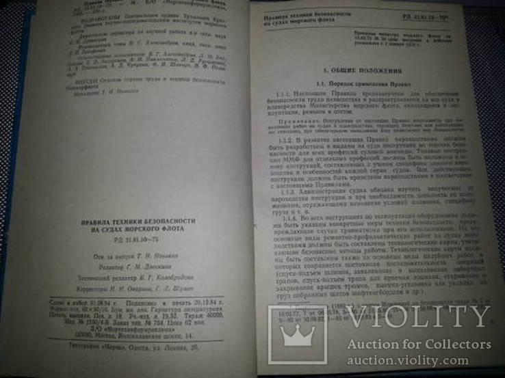Правила техники безопасности на судах морского флота. М., 1985 год, фото №5