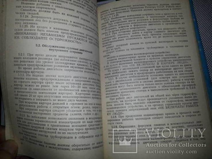 Правила техники безопасности на судах морского флота. М., 1985 год, фото №6