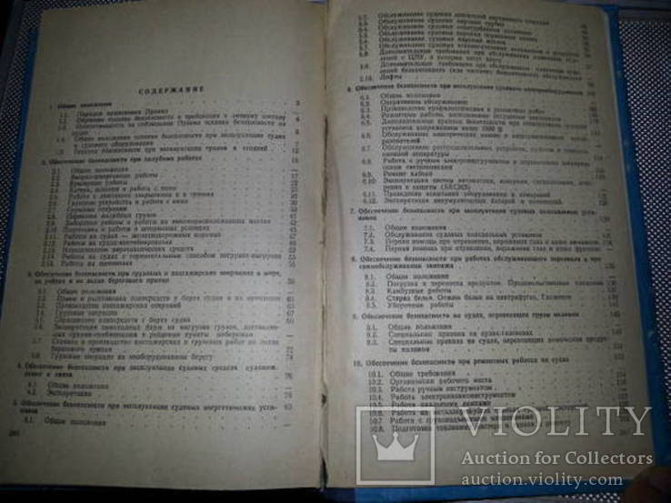 Правила техники безопасности на судах морского флота. М., 1985 год, фото №7