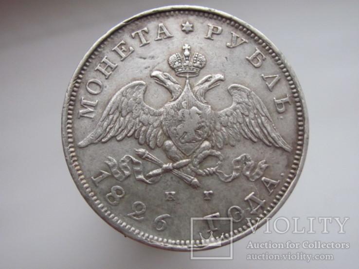 1 рубль 1826 год