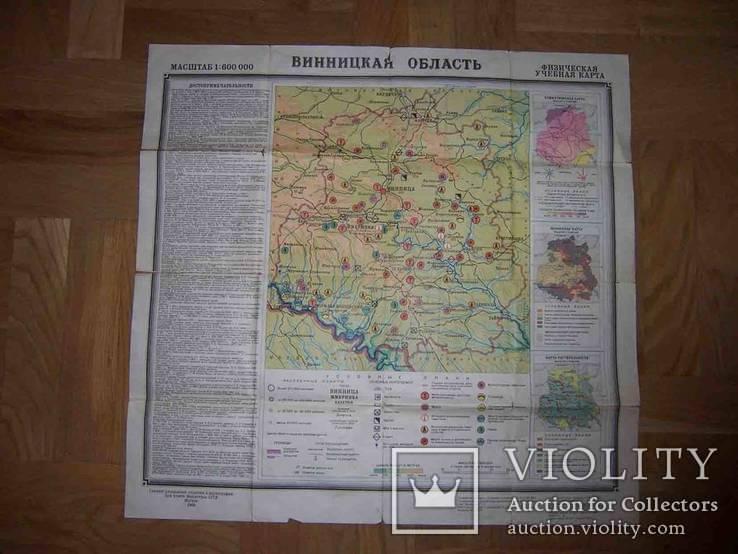 Карта Винницкая область 1969 Физическая учебная карта 600мм х 600мм, фото №2