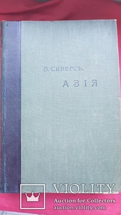 Сиверс В. В. Всемирная география. Азия. 1909 г., фото №2