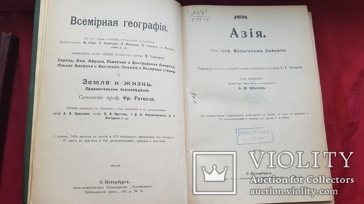 Сиверс В. В. Всемирная география. Азия. 1909 г., фото №3