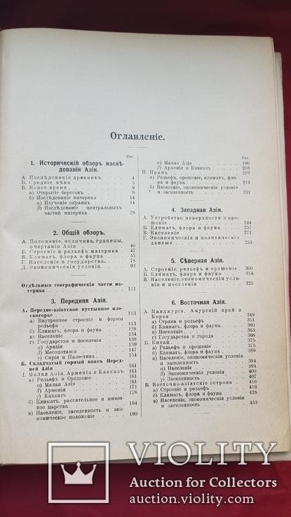 Сиверс В. В. Всемирная география. Азия. 1909 г., фото №4