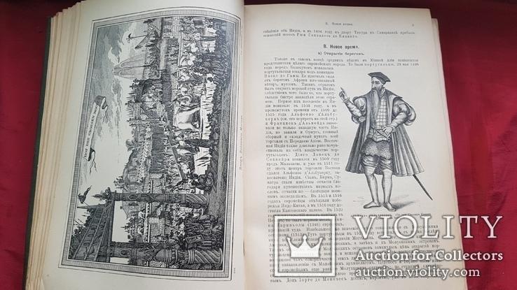 Сиверс В. В. Всемирная география. Азия. 1909 г., фото №8