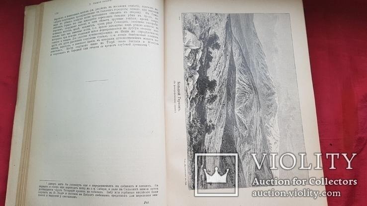 Сиверс В. В. Всемирная география. Азия. 1909 г., фото №11