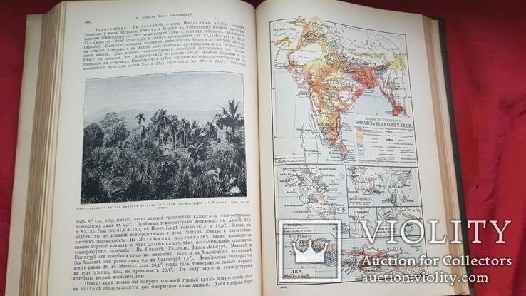 Сиверс В. В. Всемирная география. Азия. 1909 г., фото №13