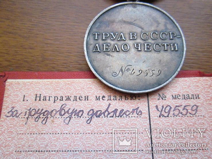 За трудовую доблесть №49559 с документом 1945 год