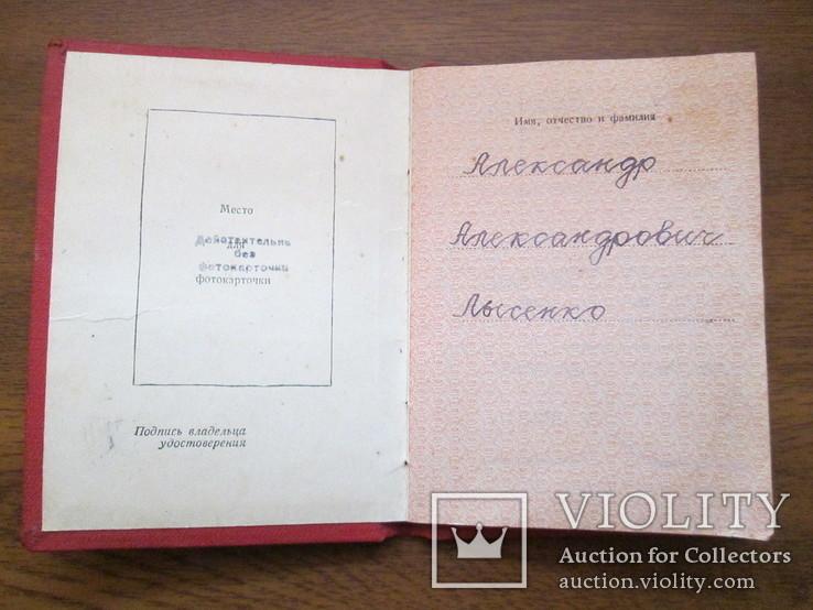 За трудовую доблесть №49559 с документом 1945 год, фото №11