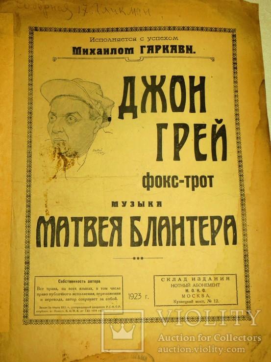 """Ноты.фокс-трот.""""джон грей"""".автор матвей блантер.1923 год, фото №2"""