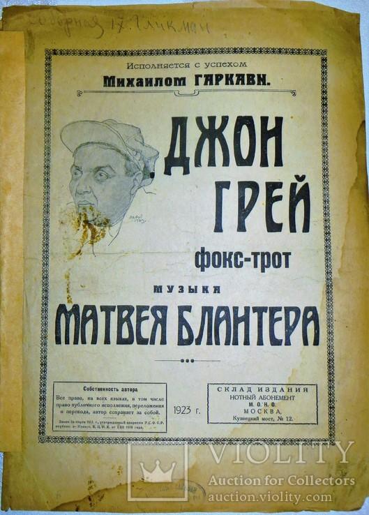 """Ноты.фокс-трот.""""джон грей"""".автор матвей блантер.1923 год, фото №4"""