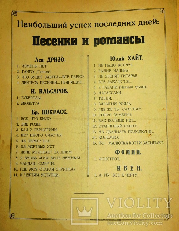 """Ноты.фокс-трот.""""джон грей"""".автор матвей блантер.1923 год, фото №6"""