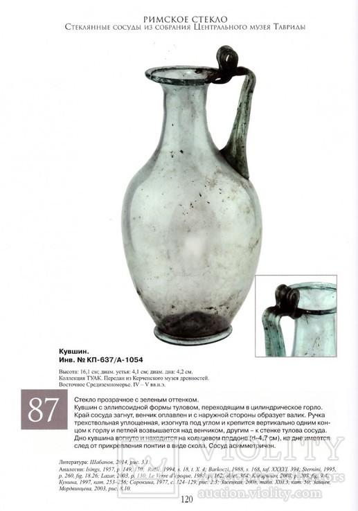 Стекло Рима каталог, фото №10