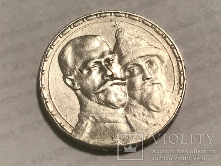 Россия 1 рубль 1913 г