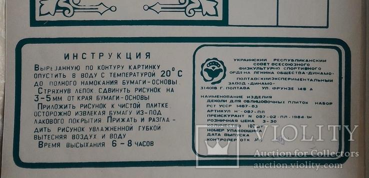 Набор деколей из СССР , переснимачка, фото №3