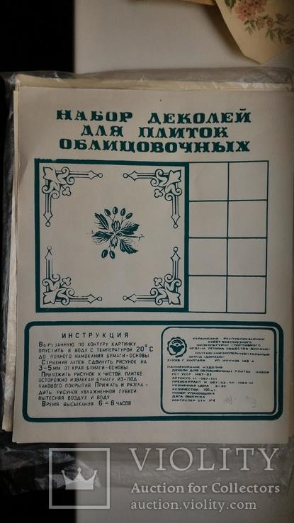 Набор деколей из СССР , переснимачка, фото №4