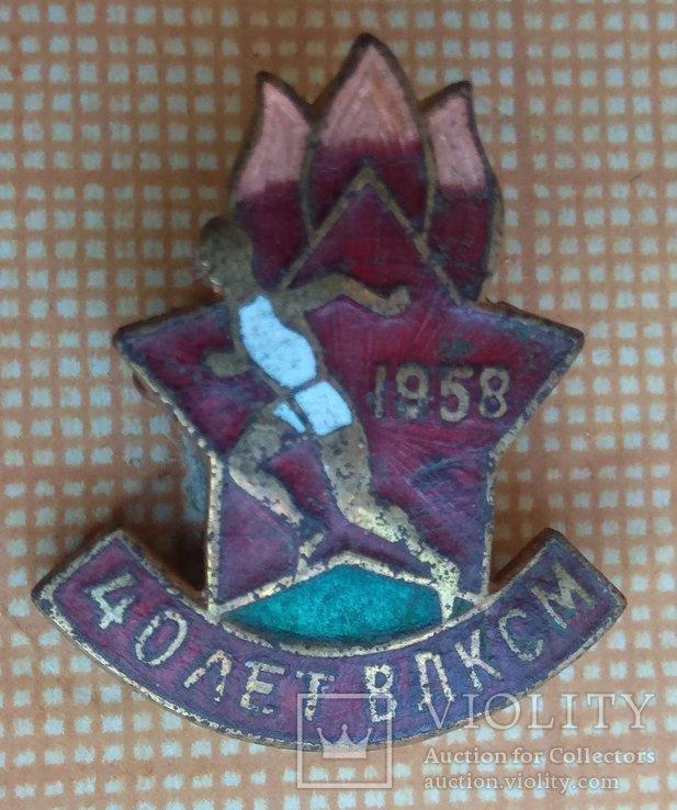 Знак ЦК ВЛКСМ 40 лет ВЛКСМ пионерский 1958