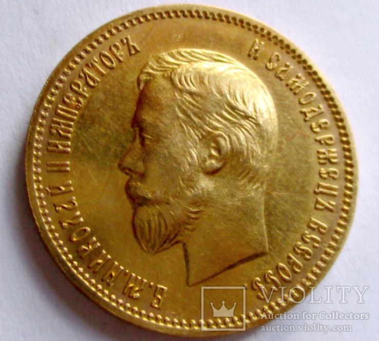 10 рублей 1910 года (Биткин - R)