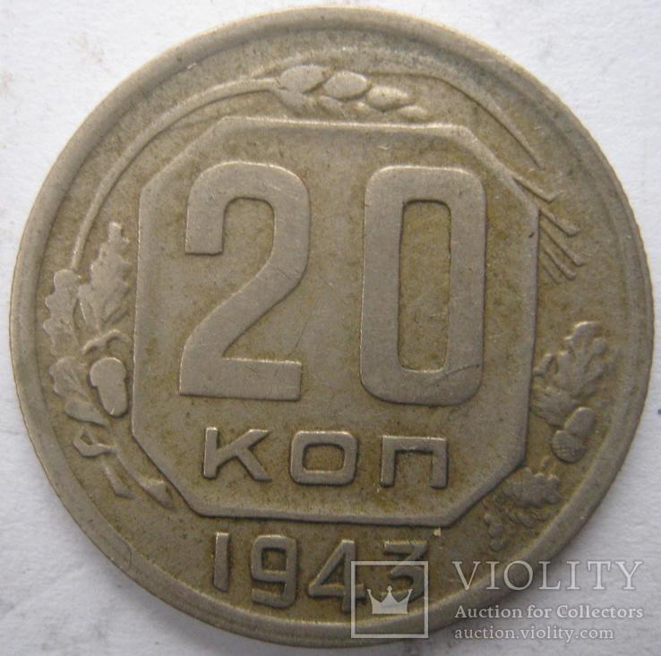 20 копеек 1943 год шт 1.11*А, фото №2