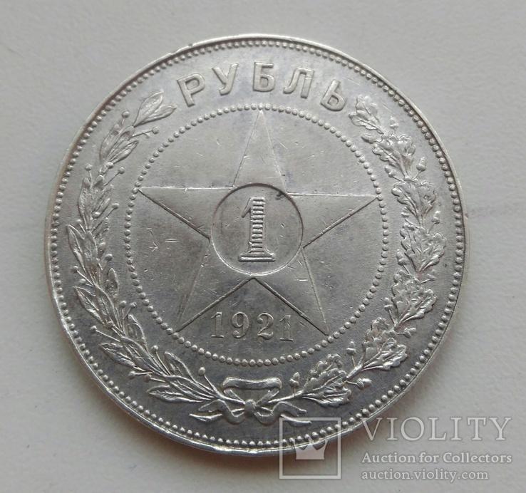 Рубль 1921г (АГ)
